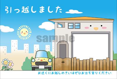 引っ越しDM-SAMPLE-2.jpg