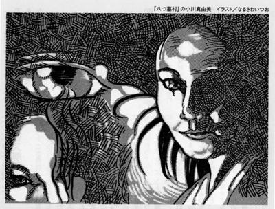 1998-7_小川.jpg