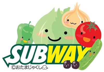 野菜のサブウェイbyOtama.jpg