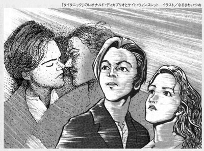 cheek-1998-2-タイタニック2.jpg